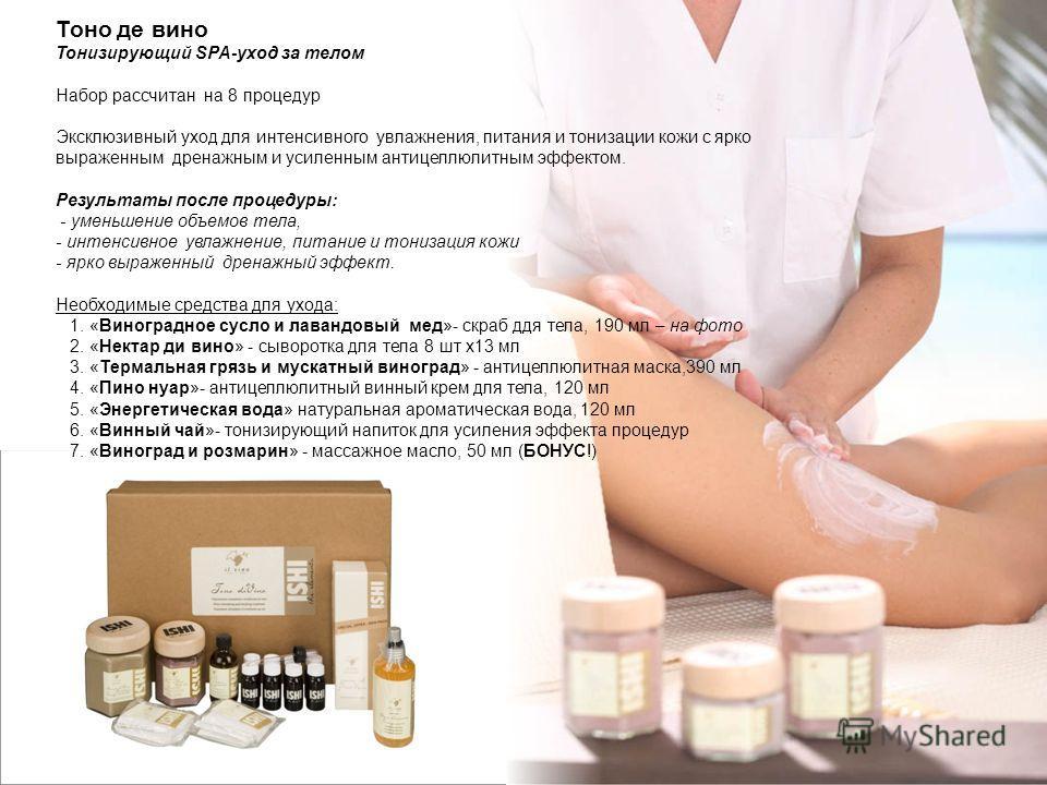 Тоно де вино Тонизирующий SPA-уход за телом Набор рассчитан на 8 процедур Эксклюзивный уход для интенсивного увлажнения, питания и тонизации кожи с ярко выраженным дренажным и усиленным антицеллюлитным эффектом. Результаты после процедуры: - уменьшен