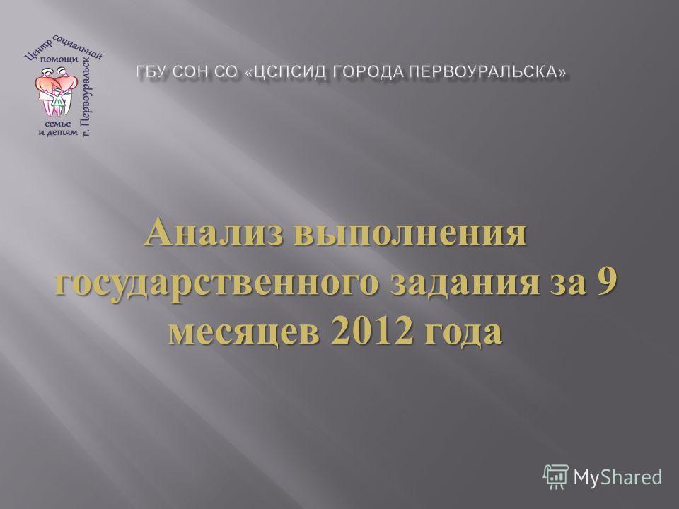Анализ выполнения государственного задания за 9 месяцев 2012 года