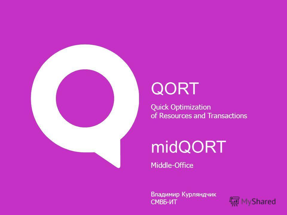 Владимир Курляндчик СМВБ-ИТ Quick Optimization of Resources and Transactions QORT Middle-Office midQORT