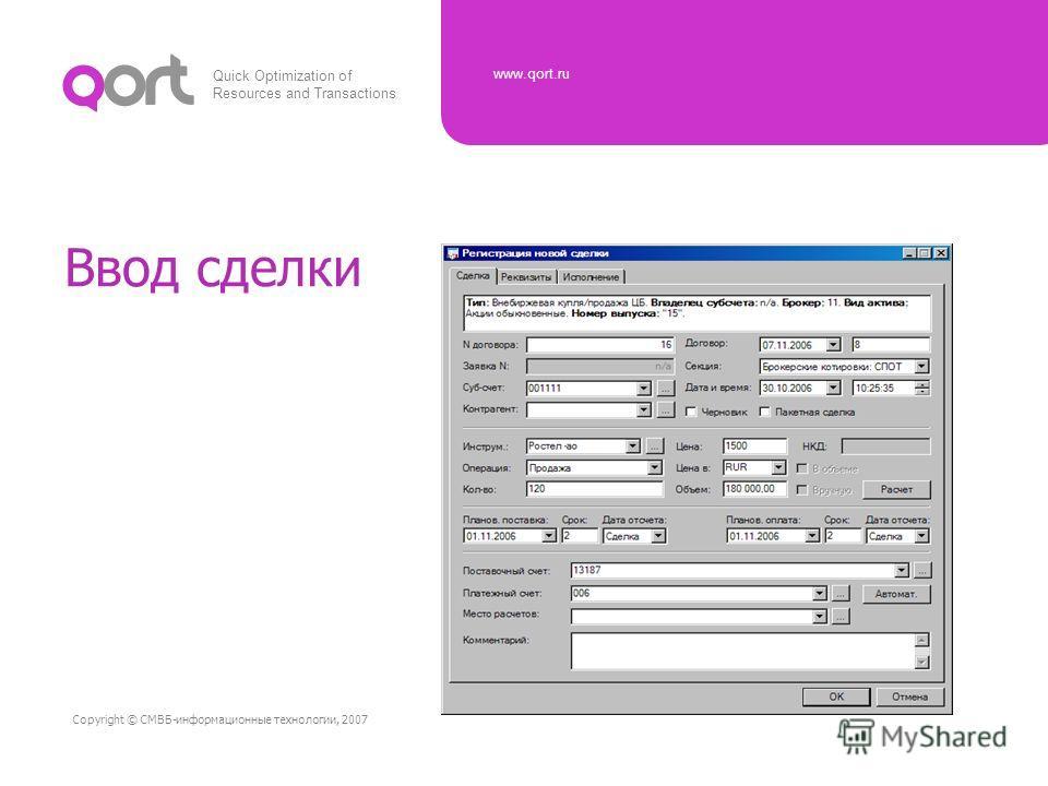 Quick Optimization of Resources and Transactions www.qort.ru Copyright © СМВБ-информационные технологии, 2007 Ввод сделки