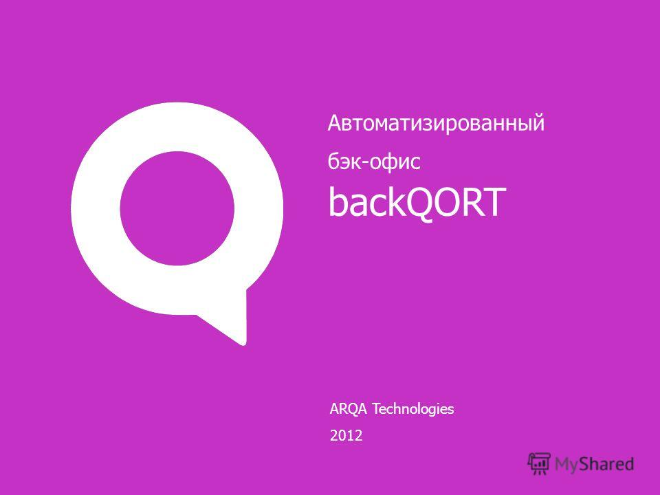 ARQA Technologies 2012 Автоматизированный бэк-офис backQORT