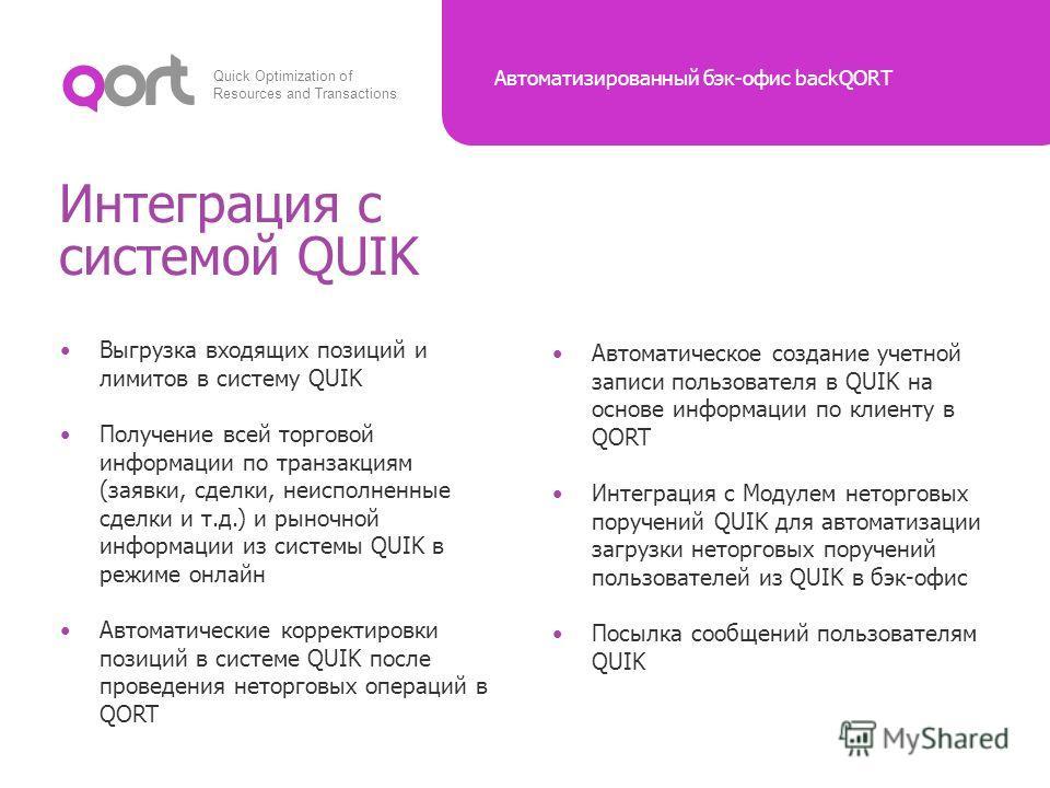 Quick Optimization of Resources and Transactions Автоматизированный бэк-офис backQORT Интеграция с системой QUIK Выгрузка входящих позиций и лимитов в систему QUIK Получение всей торговой информации по транзакциям (заявки, сделки, неисполненные сделк