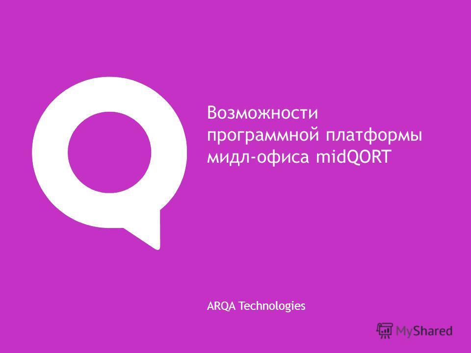 Возможности программной платформы мидл-офиса midQORT ARQA Technologies