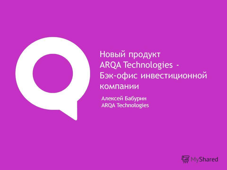 Алексей Бабурин ARQA Technologies Новый продукт ARQA Technologies - Бэк-офис инвестиционной компании