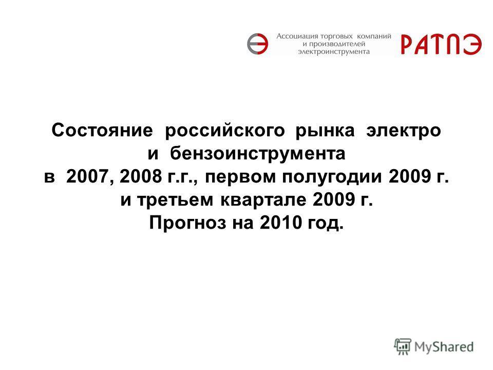 Состояние российского рынка электро и бензоинструмента в 2007, 2008 г.г., первом полугодии 2009 г. и третьем квартале 2009 г. Прогноз на 2010 год.