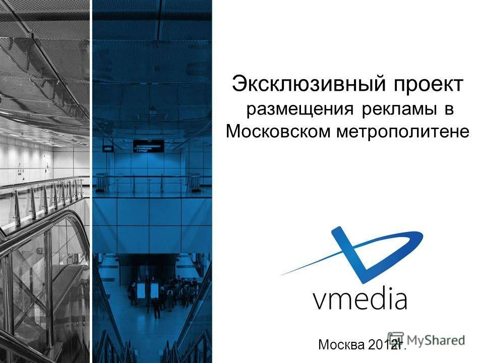 Эксклюзивный проект размещения рекламы в Московском метрополитене Москва 2012г.
