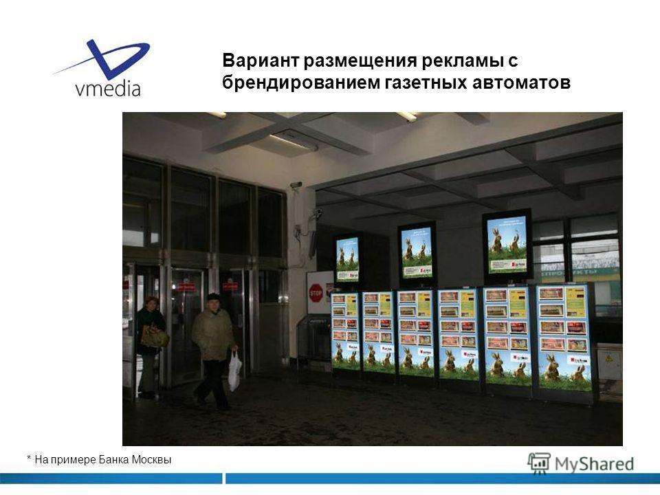 Вариант размещения рекламы с брендированием газетных автоматов * На примере Банка Москвы