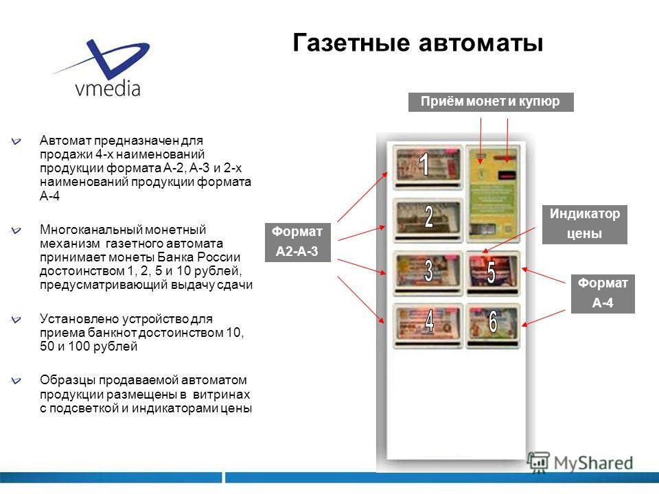 Автомат предназначен для продажи 4-х наименований продукции формата А-2, А-3 и 2-х наименований продукции формата А-4 Многоканальный монетный механизм газетного автомата принимает монеты Банка России достоинством 1, 2, 5 и 10 рублей, предусматривающи