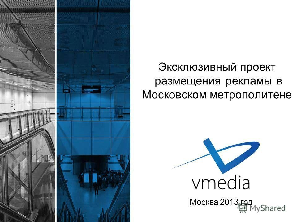 Эксклюзивный проект размещения рекламы в Московском метрополитене Москва 2013 год