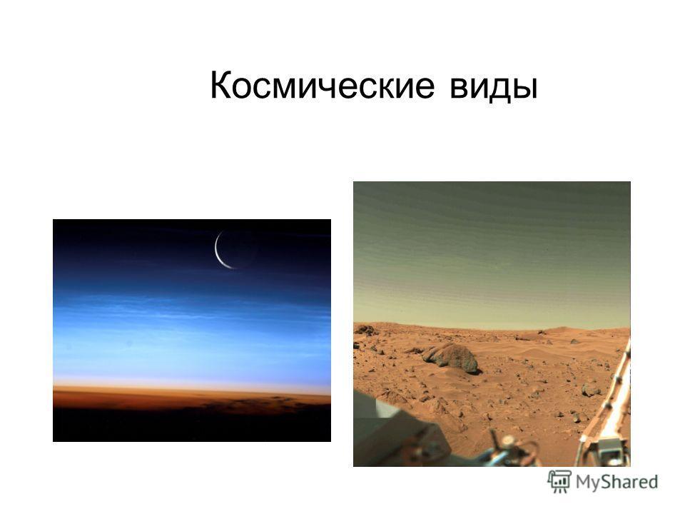 Космические виды