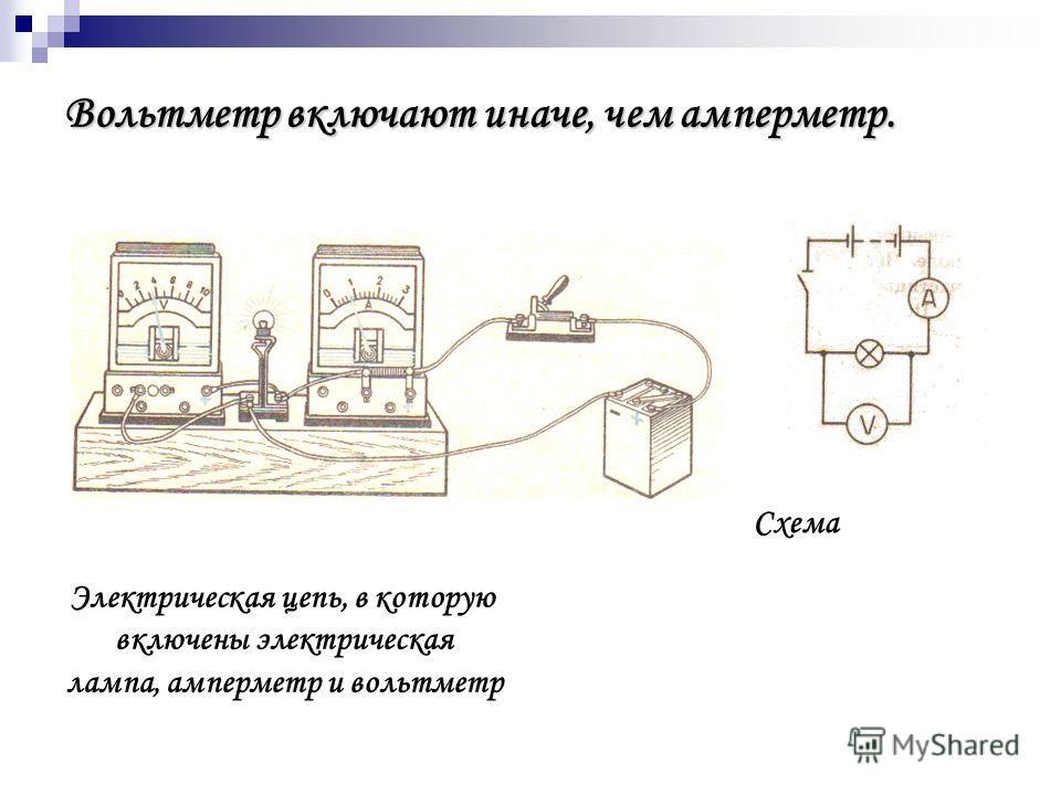 Вольтметр включают иначе, чем амперметр. Электрическая цепь, в которую включены электрическая лампа, амперметр и вольтметр Схема