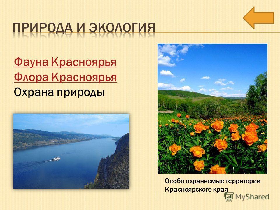 Фауна Красноярья Флора Красноярья Охрана природы Особо охраняемые территории Красноярского края