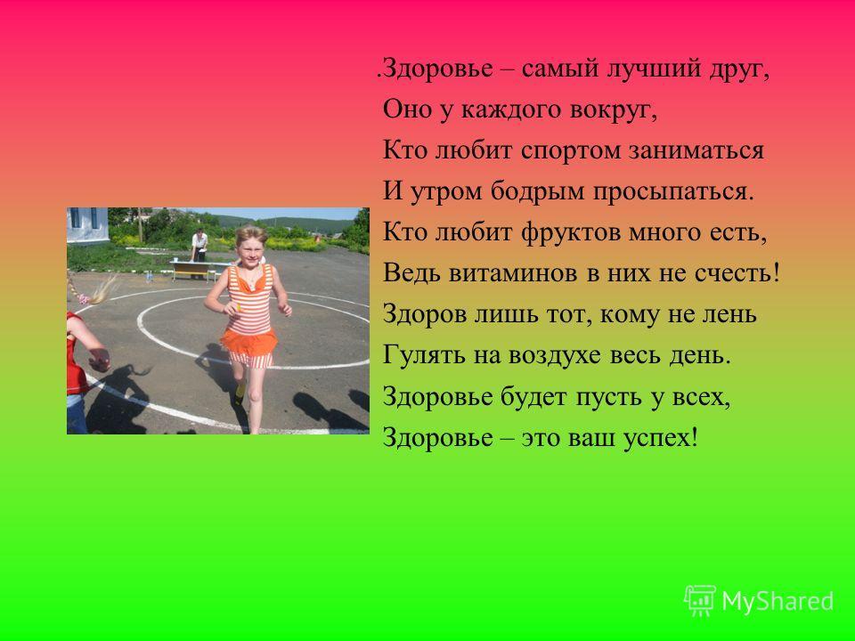 здоровье и здоровый образ жизни физкультура