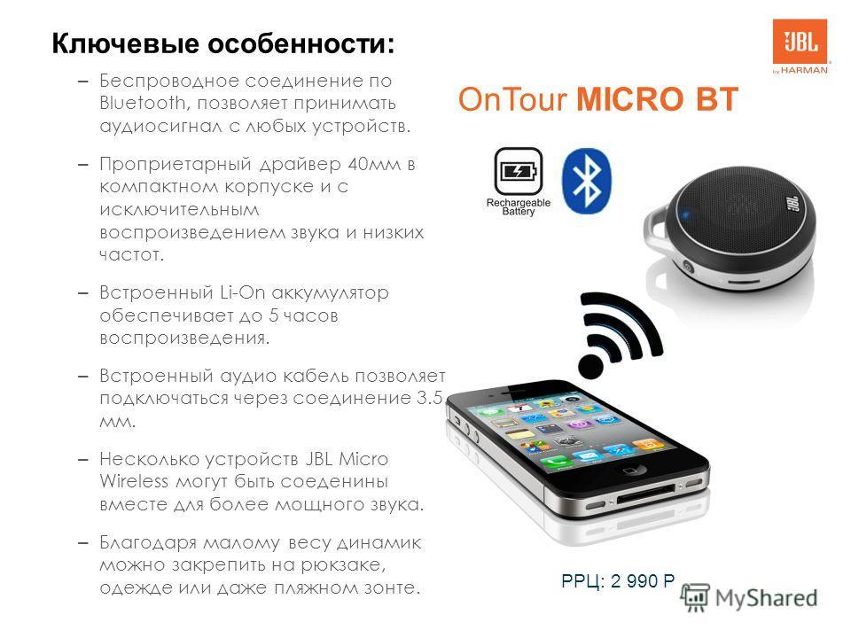 Портативная колонка компактного размера с беспроводным соединением Bluetooth ®
