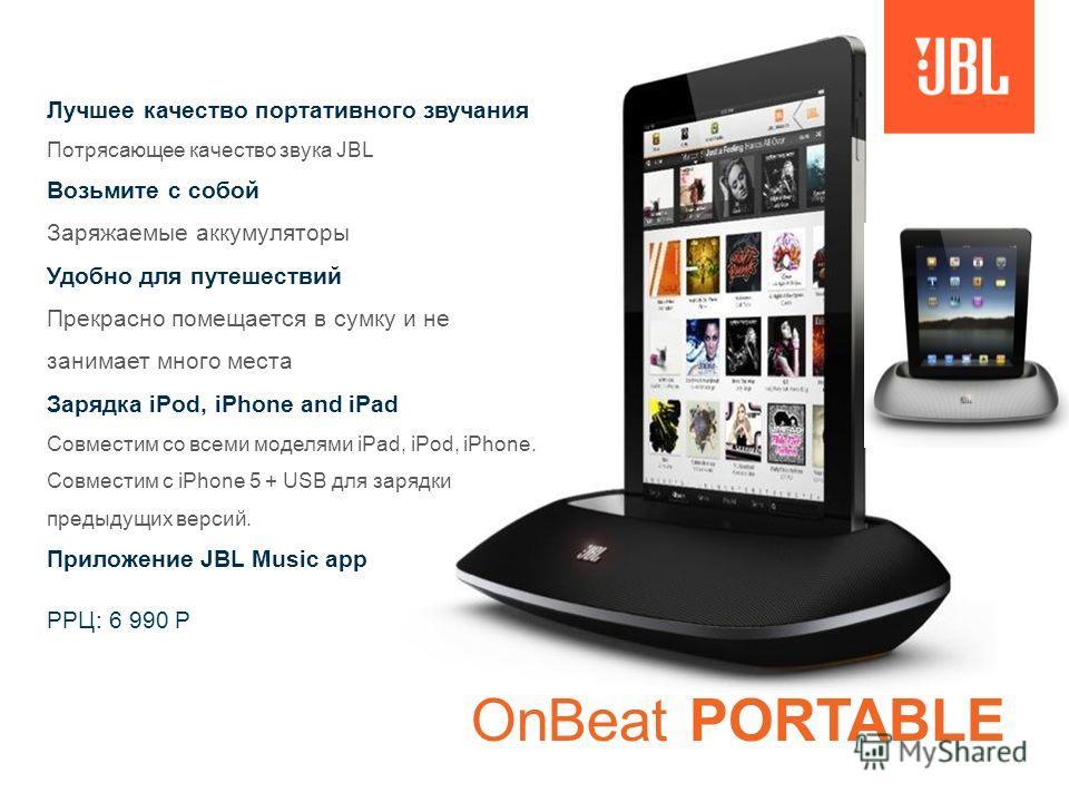 OnBeat MICRO Лучшее качество портативного звучания Потрясающее качество звука JBL Возьмите с собой Заряжаемые аккумуляторы Удобно для путешествий Прекрасно помещается в сумку и не занимает много места Зарядка iPod и iPhone Совместим с последними поко