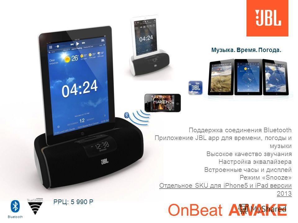 OnBeat PORTABLE Лучшее качество портативного звучания Потрясающее качество звука JBL Возьмите с собой Заряжаемые аккумуляторы Удобно для путешествий Прекрасно помещается в сумку и не занимает много места Зарядка iPod, iPhone and iPad Совместим со все