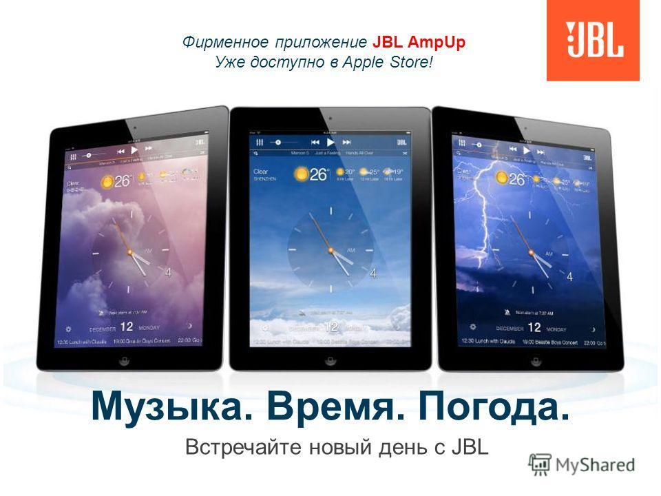 OnBeat AWAKE Поддержка соединения Bluetooth Приложение JBL app для времени, погоды и музыки Высокое качество звучания Настройка эквалайзера Встроенные часы и дисплей Режим «Snooze» Отдельное SKU для iPhone5 и iPad версии 2013 РРЦ: 5 990 Р Bluetooth М