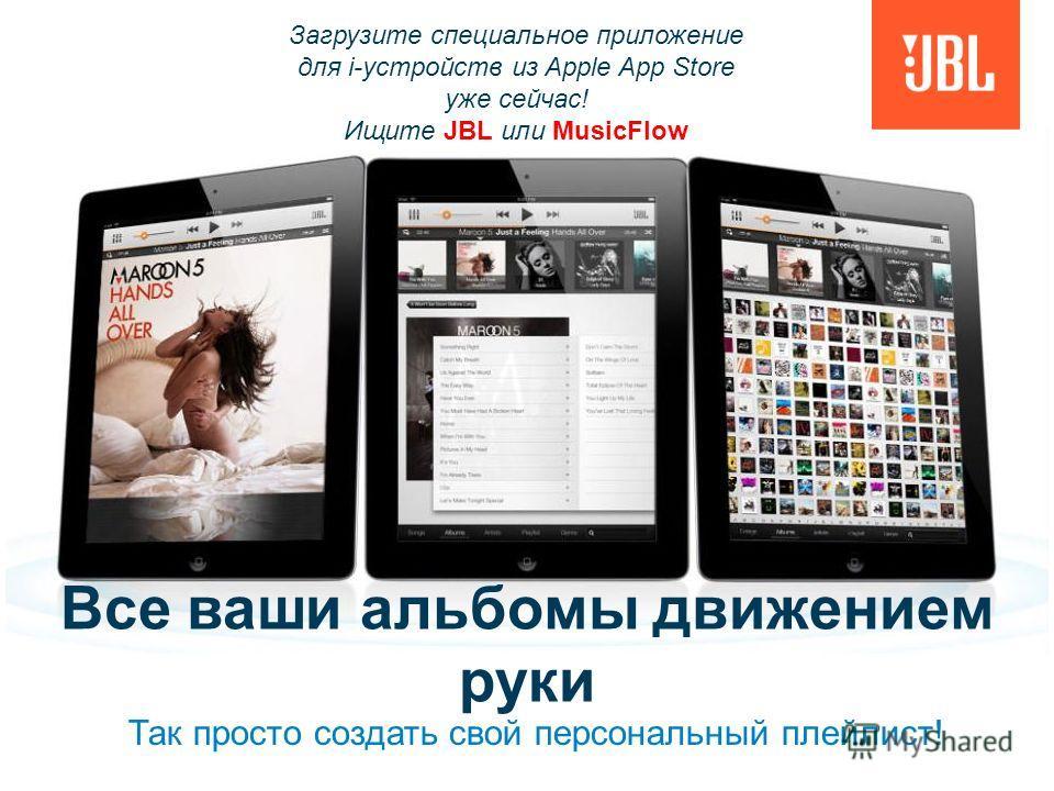 Приложение JBL Беспроводное соединение Bluetooth Великолепное качество звучания Подходит для музыки, фильмов, игр Настройка эквалайзера Горизонтальное размещение Видео выход Выдвижной док Для iPad и iPhone Отдельное SKU для iPhone5 и iPad версии 2013