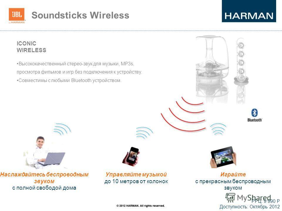 JBL JEMBE WIRELESS Мощные беспроводные колонки для развлечений Высококачественный стерео-звук для музыки, MP3s, просмотра фильмов и игр без подключения к устройству. Совместимы с любыми Bluetooth устройством. Радиус действия – до 10 метров. Высококач
