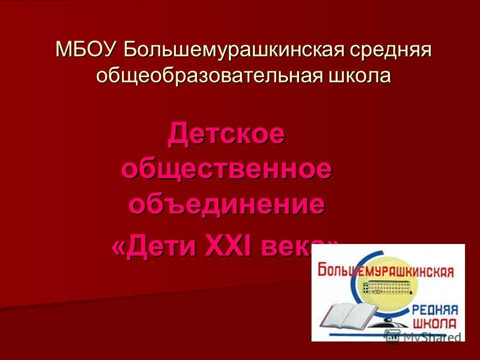 МБОУ Большемурашкинская средняя общеобразовательная школа Детское общественное объединение «Дети XXI века»