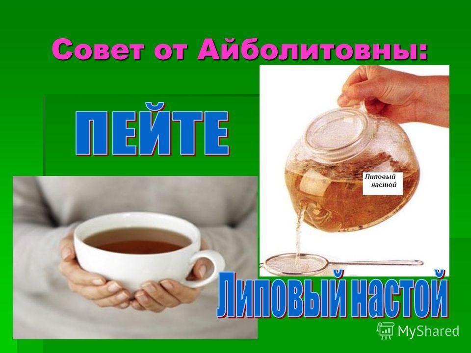 Совет от Айболитовны:
