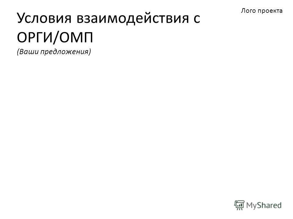 Условия взаимодействия с ОРГИ/ОМП (Ваши предложения) Лого проекта