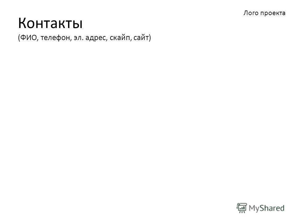 Контакты (ФИО, телефон, эл. адрес, скайп, сайт) Лого проекта