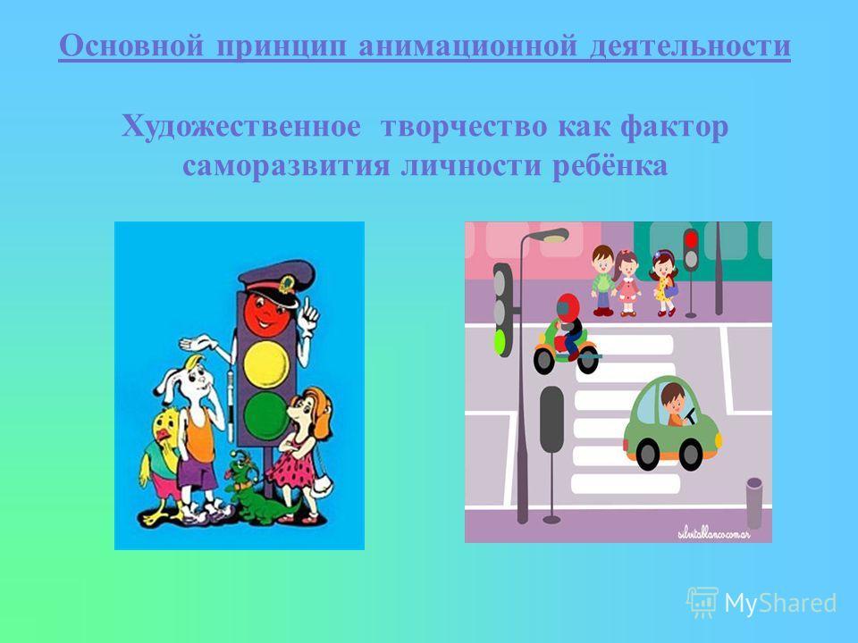 Основной принцип анимационной деятельности Художественное творчество как фактор саморазвития личности ребёнка