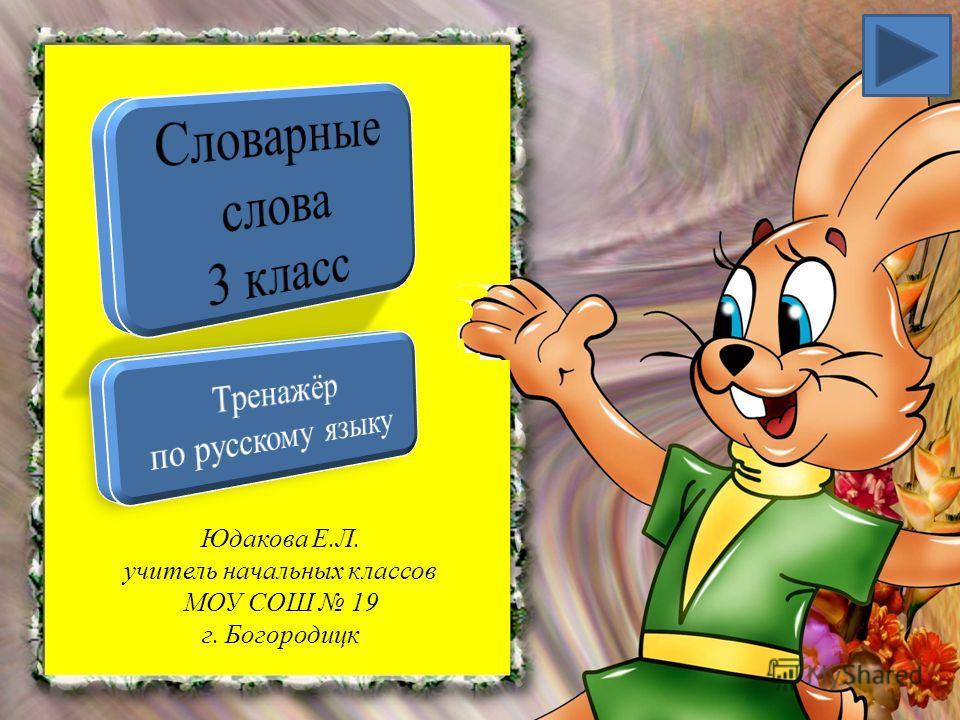 Юдакова Е.Л. учитель начальных классов МОУ СОШ 19 г. Богородицк