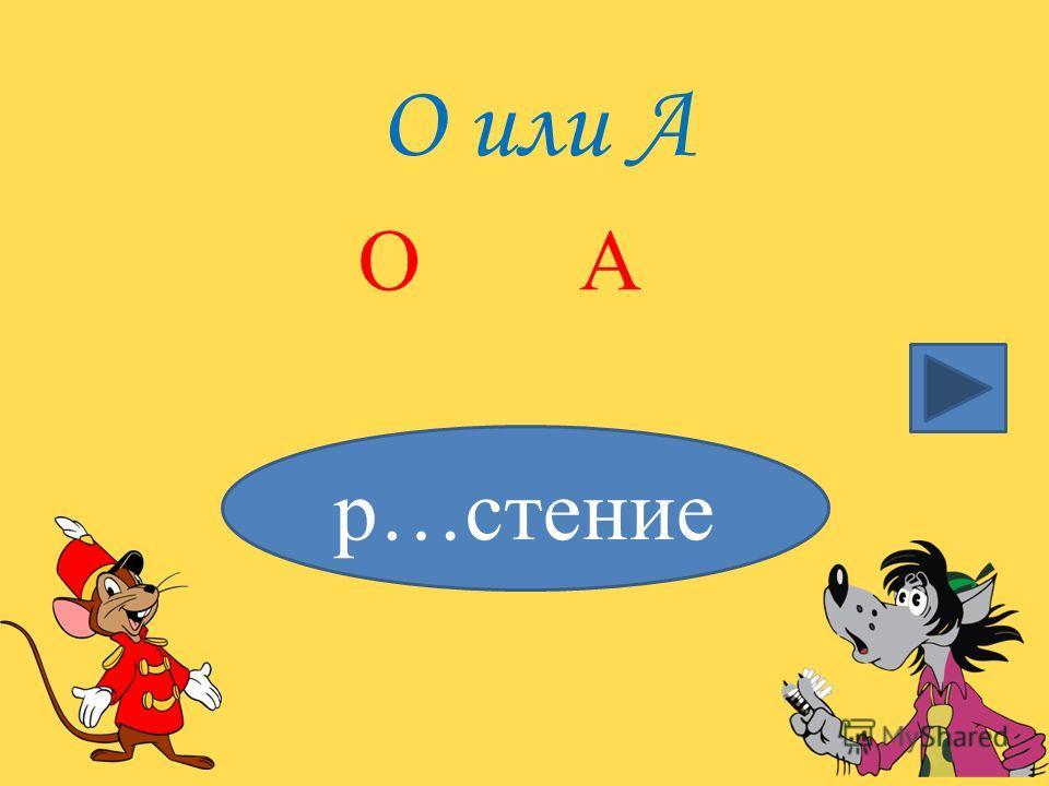 О или А р…стение ОА