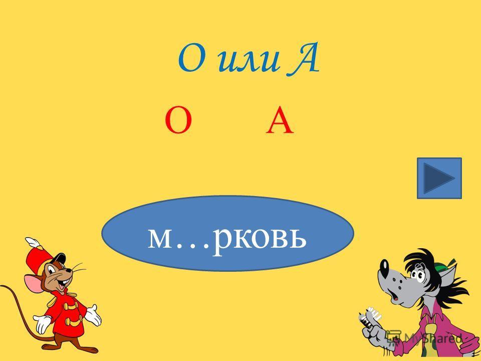 О или А м…рковь ОА