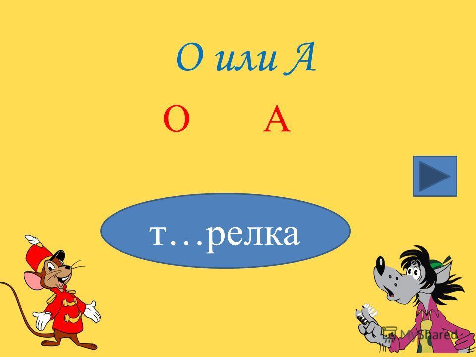 О или А т…релка ОА