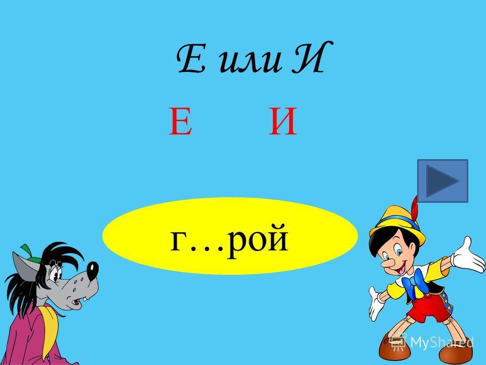 Е или И г…рой ЕИ