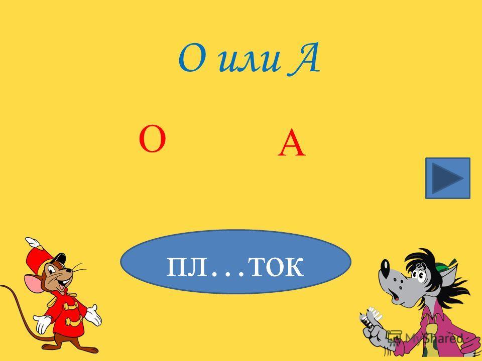 О или А О пл…ток А