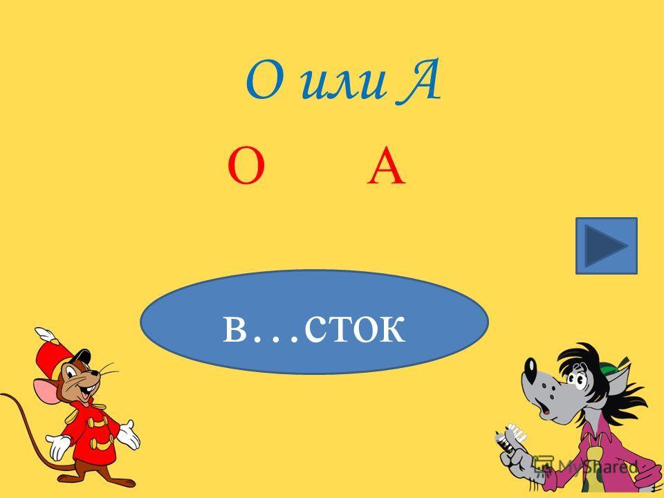 О или А в…сток ОА