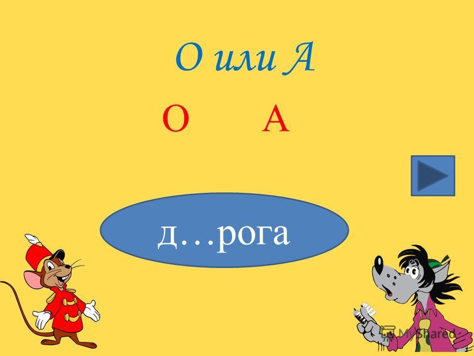 О или А д…рога ОА