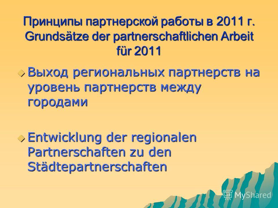 Принципы партнерской работы в 2011 г. Grundsätze der partnerschaftlichen Arbeit für 2011 Выход региональных партнерств на уровень партнерств между городами Выход региональных партнерств на уровень партнерств между городами Entwicklung der regionalen