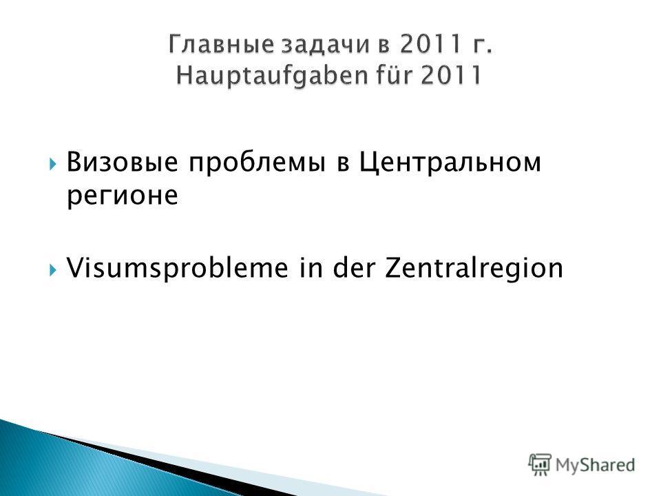Визовые проблемы в Центральном регионе Visumsprobleme in der Zentralregion