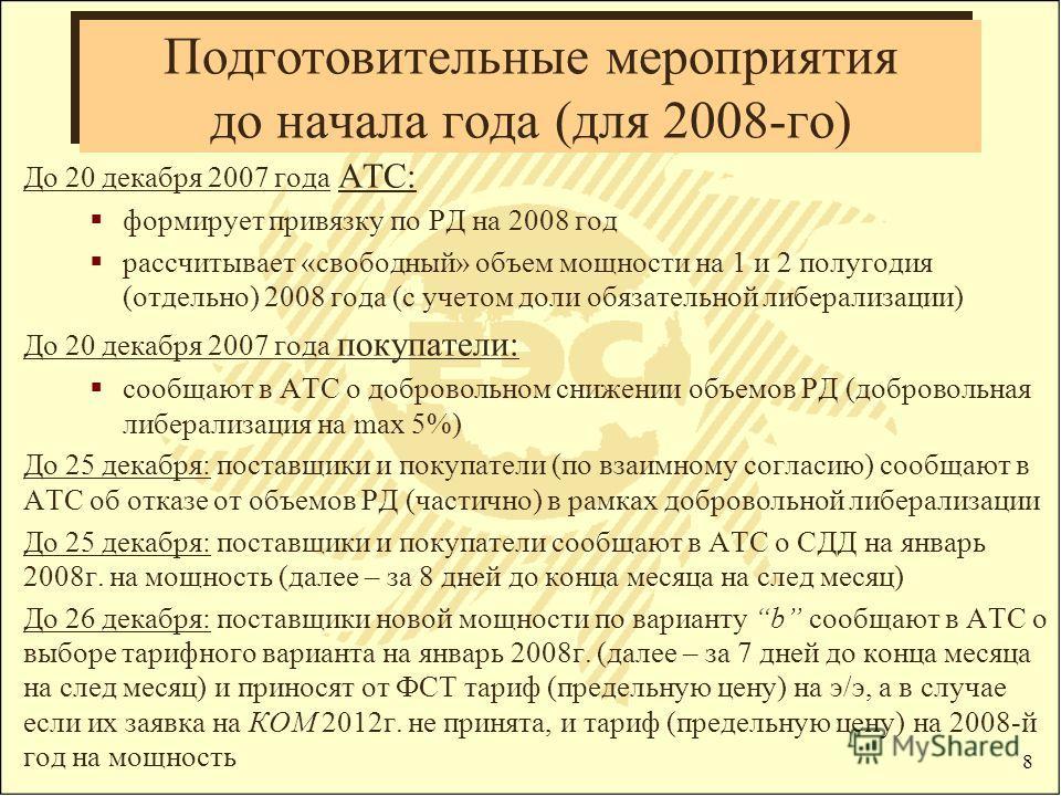 8 До 20 декабря 2007 года АТС: формирует привязку по РД на 2008 год рассчитывает «свободный» объем мощности на 1 и 2 полугодия (отдельно) 2008 года (с учетом доли обязательной либерализации) До 20 декабря 2007 года покупатели: сообщают в АТС о добров