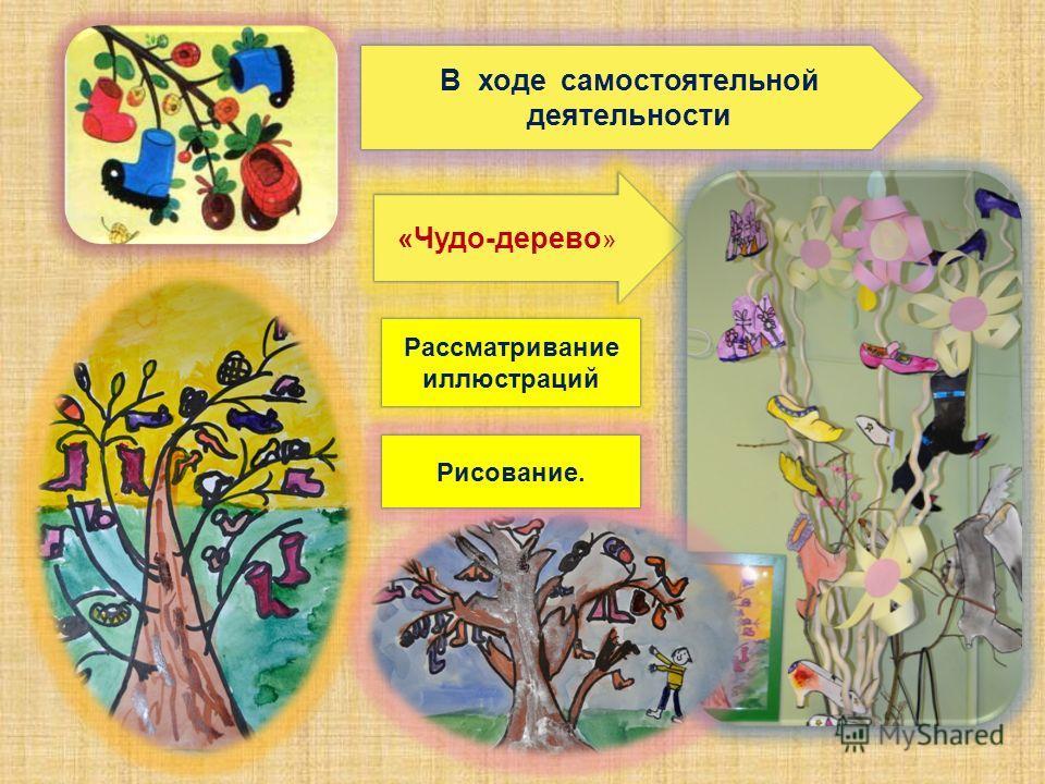 В ходе самостоятельной деятельности «Чудо-дерево » Рассматривание иллюстраций Рисование.
