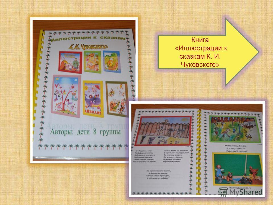 Книга «Иллюстрации к сказкам К. И. Чуковского»