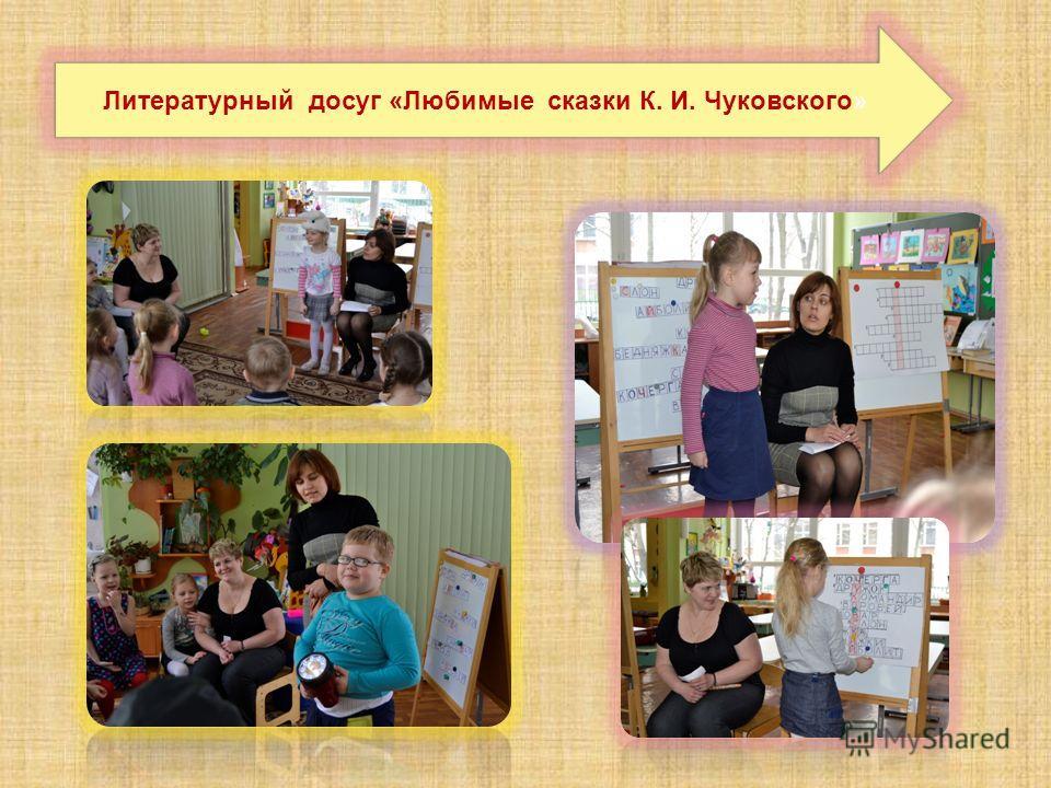 Литературный досуг «Любимые сказки К. И. Чуковского»