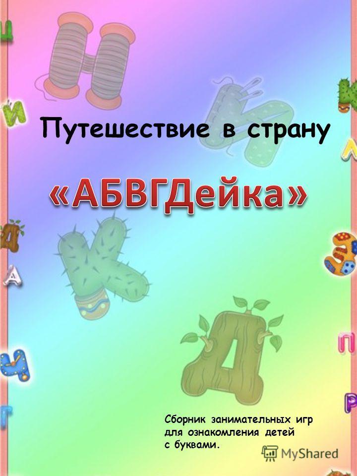 Путешествие в страну Сборник занимательных игр для ознакомления детей с буквами.