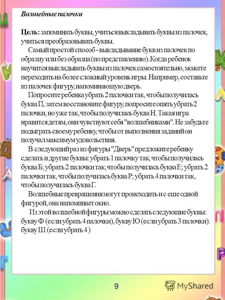 Волшебные палочки Цель: запоминать буквы, учиться выкладывать буквы из палочек, учиться преобразовывать буквы. Самый простой способ - выкладывание букв из палочек по образцу или без образца (по представлению). Когда ребенок научится выкладывать буквы