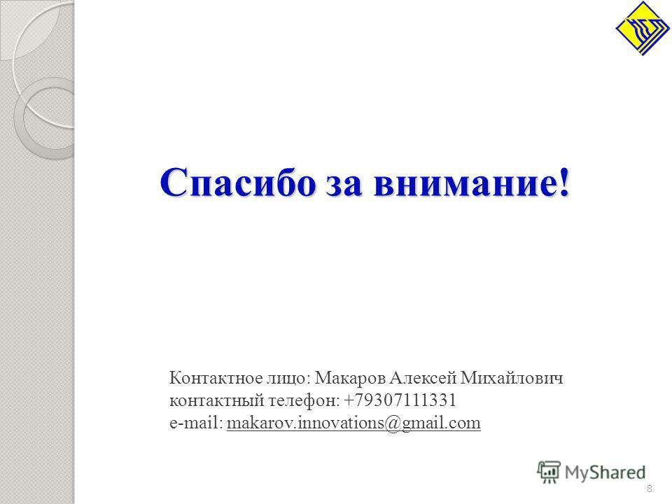 8 Спасибо за внимание! Контактное лицо: Макаров Алексей Михайлович контактный телефон: +79307111331 e-mail: makarov.innovations@gmail.commakarov.innovations@gmail.com