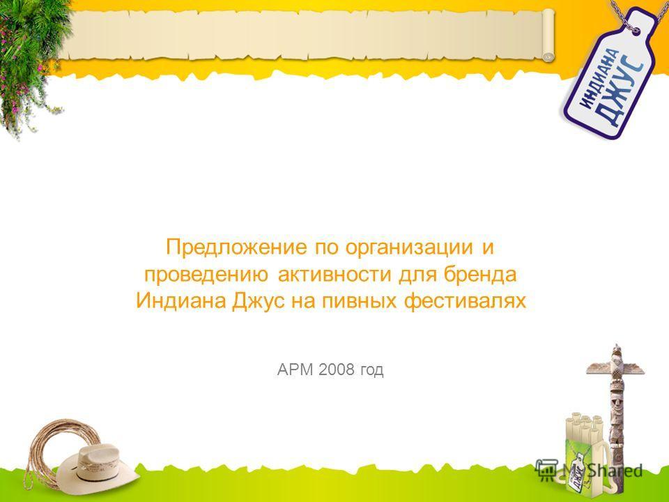 Предложение по организации и проведению активности для бренда Индиана Джус на пивных фестивалях APM 2008 год
