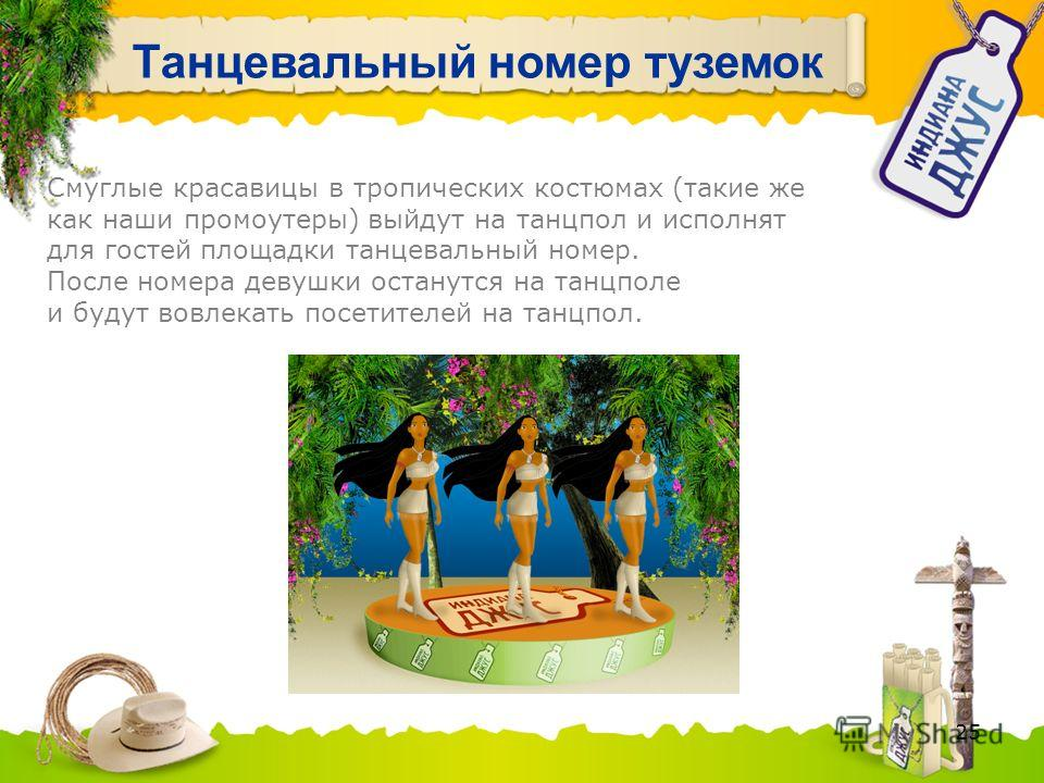 Танцевальный номер туземок Смуглые красавицы в тропических костюмах (такие же как наши промоутеры) выйдут на танцпол и исполнят для гостей площадки танцевальный номер. После номера девушки останутся на танцполе и будут вовлекать посетителей на танцпо
