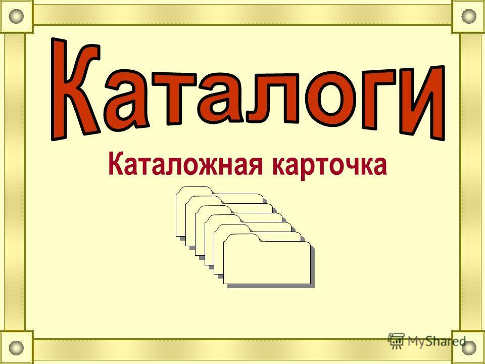 Каталожная карточка