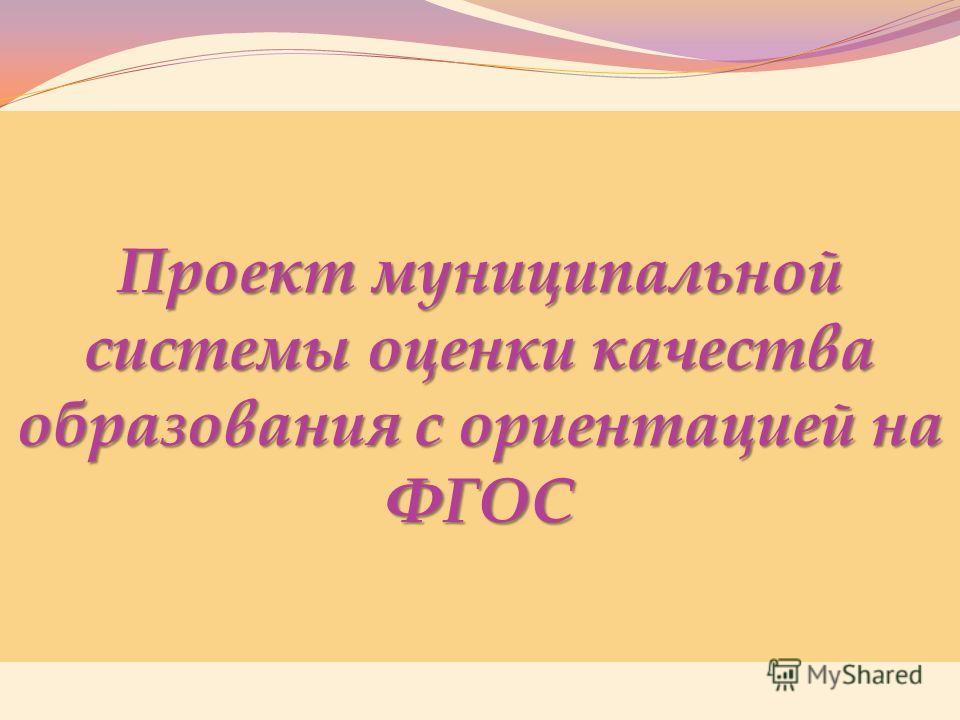Проект муниципальной системы оценки качества образования с ориентацией на ФГОС