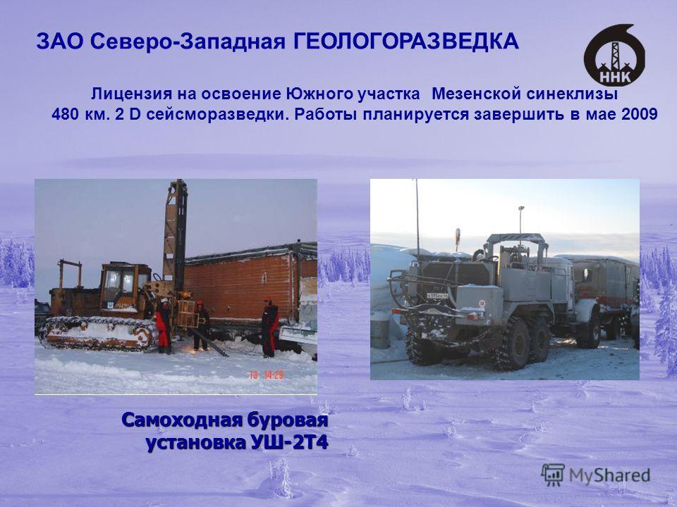 Самоходная буровая установка УШ-2Т4 ЗАО Северо-Западная ГЕОЛОГОРАЗВЕДКА Лицензия на освоение Южного участка Мезенской синеклизы 480 км. 2 D сейсморазведки. Работы планируется завершить в мае 2009